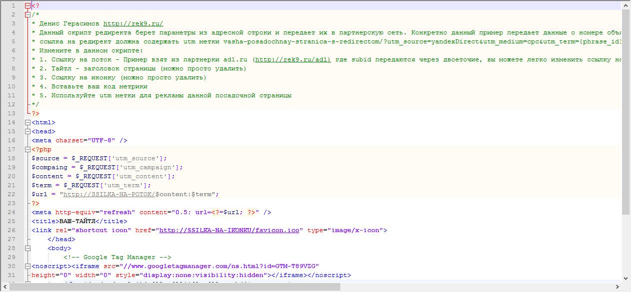 Как сделать html скрипт на