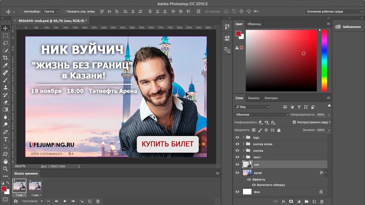 Как в фотошопе сделать красивую кнопку