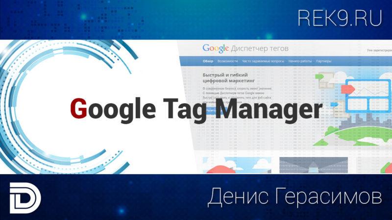 Заставка к видео - Google Tag Manager