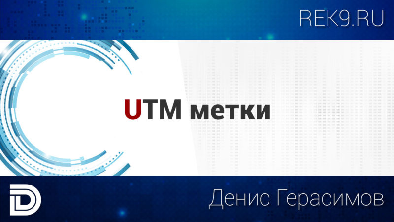Заставка к видео - UTM метки
