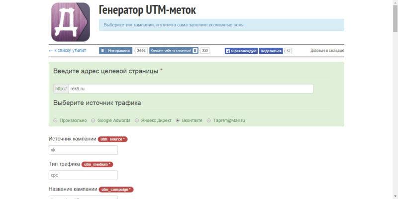 Компоновщик utm меток
