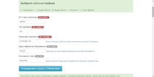 UTM метки для яндекс.директ