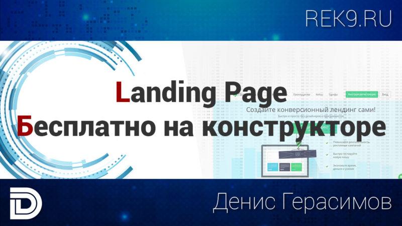 Заставка к видео - Landing page. Бесплатно с помощью конструктора