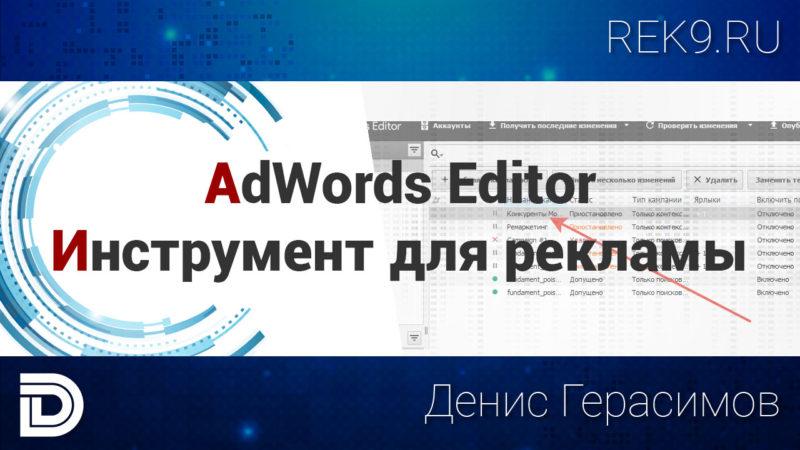 Заставка к видео - AdWords Editor инструмент для рекламы