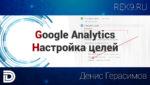 Аналитикс-Настройка-Целей