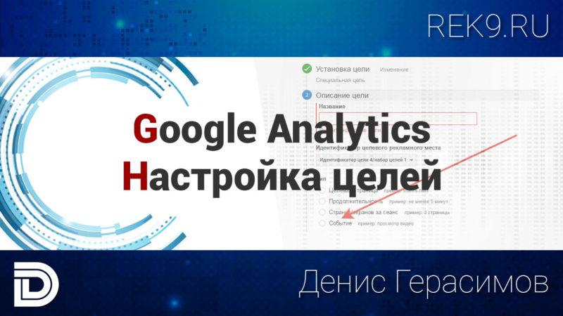Заставка к видео - Google Analytics: настройка целей