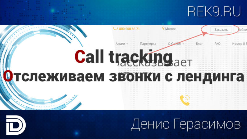 Заставка к видео - Call tracking, как отследить звонки с лендинга