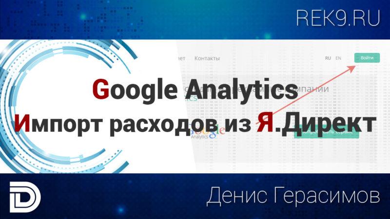 Заставка к видео - Импорт расходов в Google Analytics