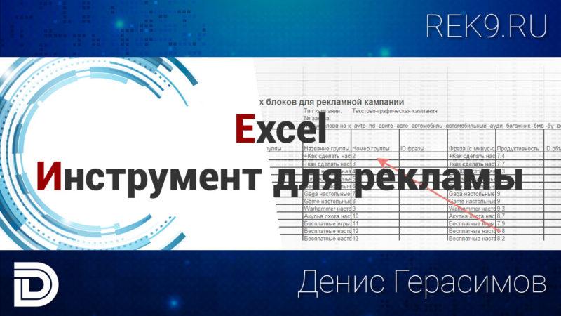 Заставка к видео - Excel, как инструмент для контекстной рекламы
