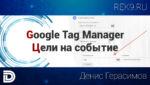 Google-Tag-Manager-цели-на-событие