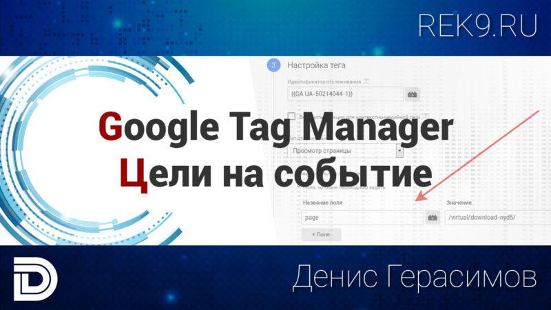 Заставка к видео - Google Tag Manager: настройка целей на событие