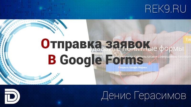 Заставка к видео - Отправка заявок в Google Forms