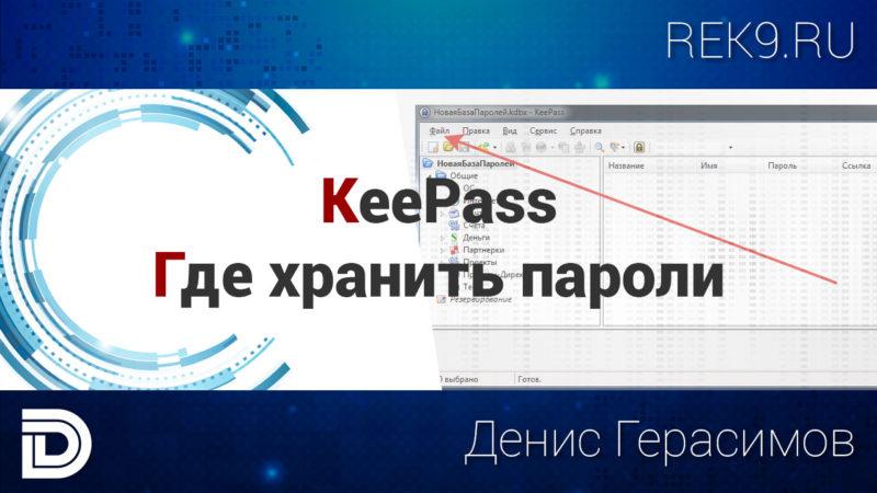 Заставка к видео - KeePass. Где сохранять пароли?