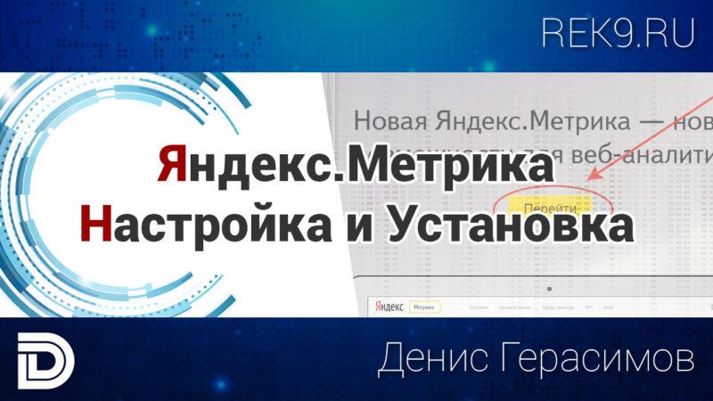 Заставка к видео - Яндекс.Метрика: Настройка и установка счетчика