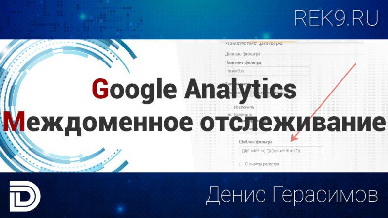 Заставка к видео - Google Analytics: междоменное отслеживание