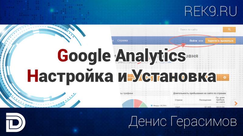 Заставка к видео - Google Analytics: настройка и установка