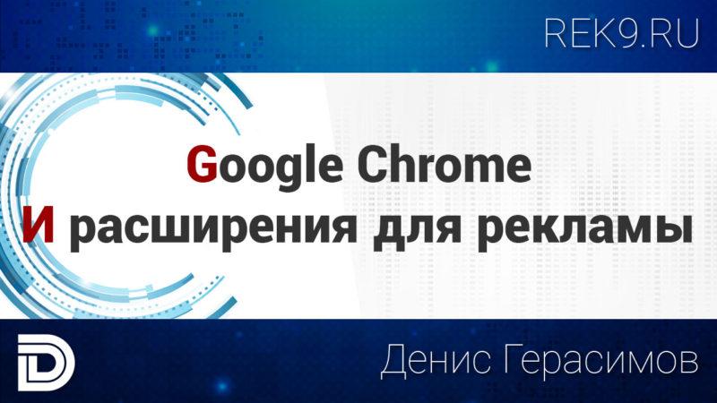 Заставка к видео - Chrome и расширения для настройки рекламы