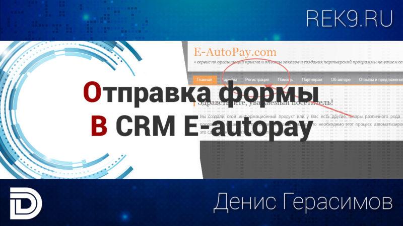 Заставка к видео - Отправка формы в CRM E-autopay