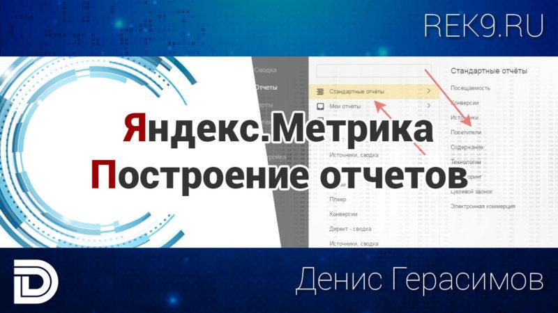 Заставка к видео - Яндекс.Метрика и отчеты
