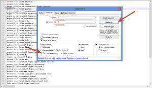 Модификатор широкого соответствия в Notepad++