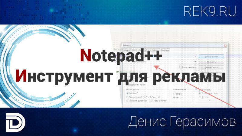 Заставка к видео - Notepad++ инструмент для рекламы