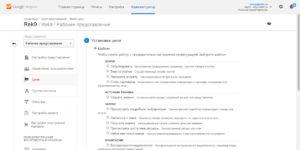 Рабочее представление в гугл аналитикс
