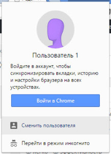 Сменить пользователя в Хром