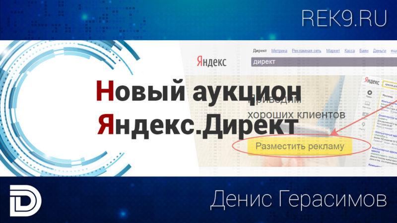 Заставка к видео - Новый аукцион Яндекс.Директ