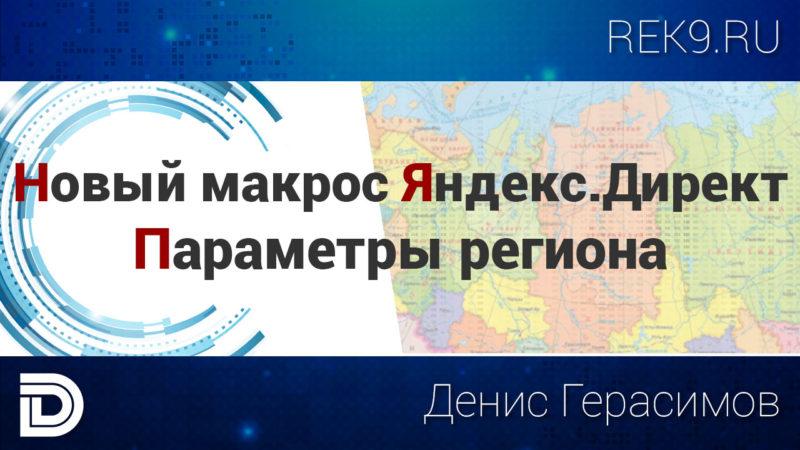Заставка к видео - Новые макросы Яндекс.Директ. Параметры региона