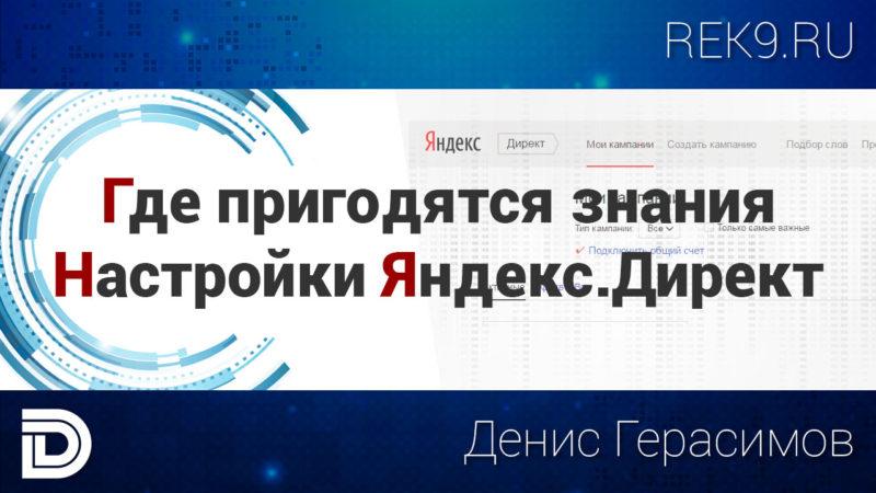 Заставка к видео - Где пригодятся знания настройки Яндекс.Директ?