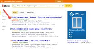 Рекламные объявления Яндекс.Директ