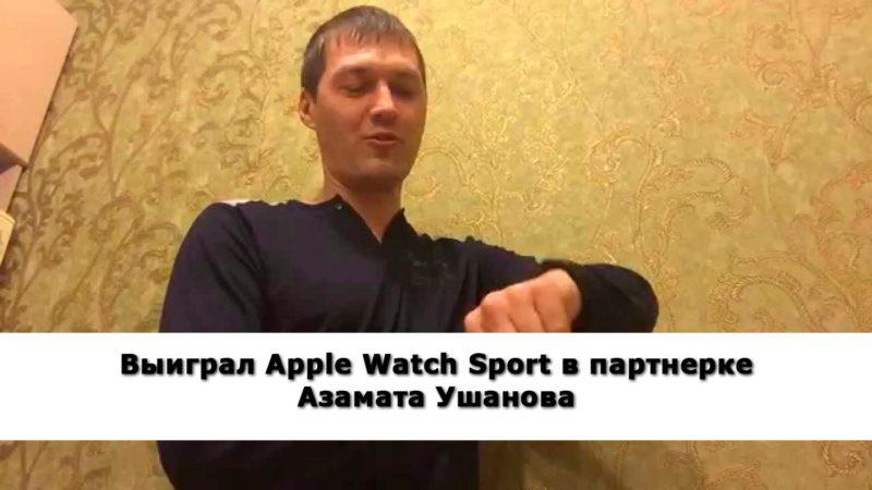 Заставка к видео - Выиграл часы Apple Watch Sport в партнерке Азамата