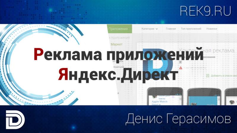 Заставка к видео - Реклама мобильных приложений в Яндекс.Директ