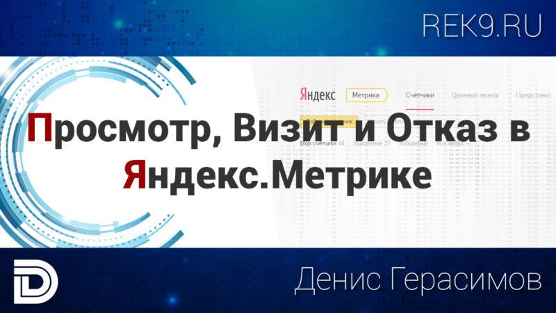 Заставка к видео - Что такое Просмотр, Визит и Отказ в Яндекс Метрике