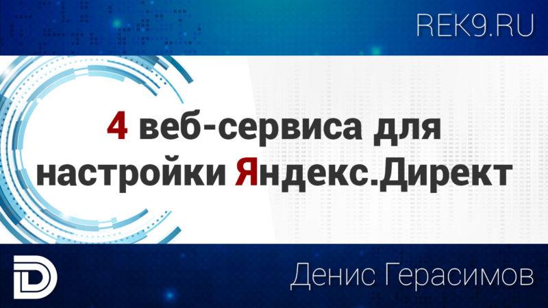 Заставка к видео - 4 веб-сервиса для настройки Яндекс.Директ
