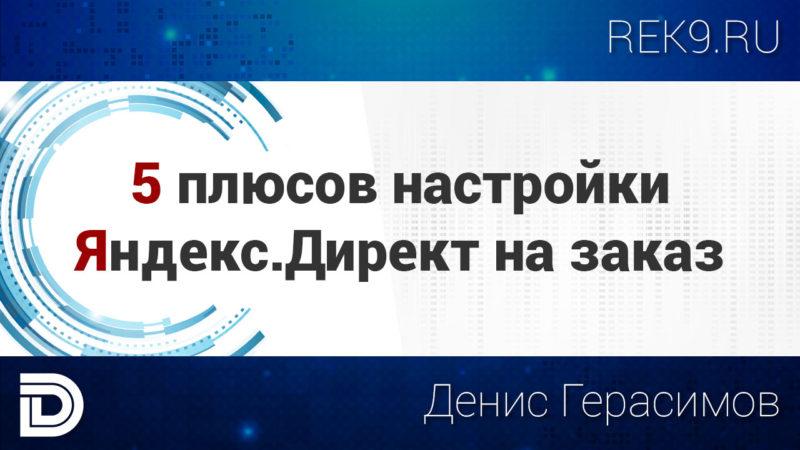Заставка к видео - 5 плюсов настройки Яндекс.Директ на заказ