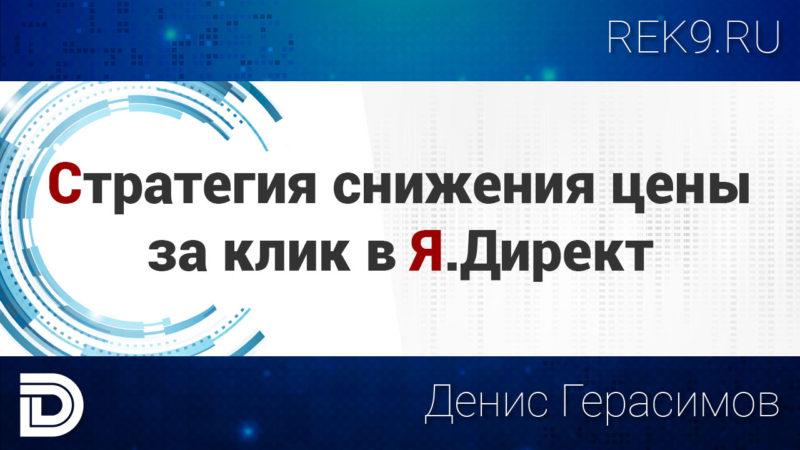 Заставка к видео - Стратегия снижения цены за клик в Яндекс.Директ