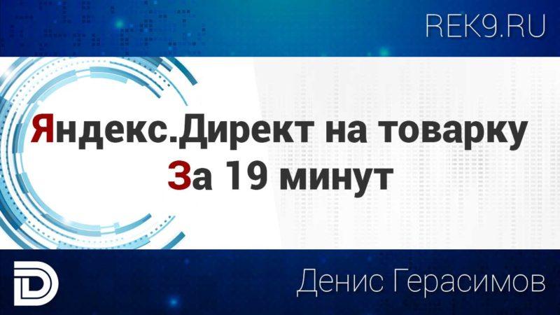 Заставка к видео - Яндекс.Директ на товарку за 19 минут