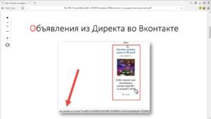 Объявления из Я.Директа в таргете Вконтакте