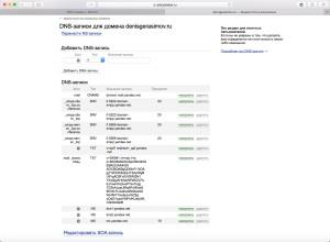 DKIM и SRV записи