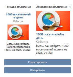 Новый формат объявлений во Вконтакте
