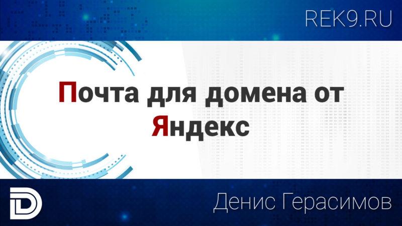 Заставка к видео - Почта для домена от Яндекс