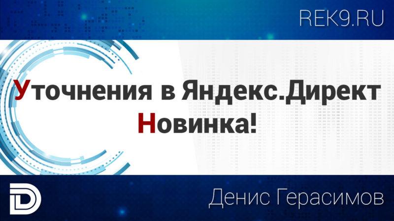 Заставка к видео - Уточнения в Яндекс.Директ. Новинка марта