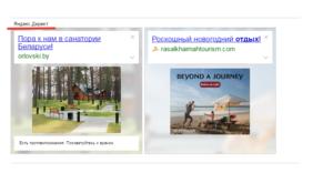 Блоки Яндекс.Директ на сайте