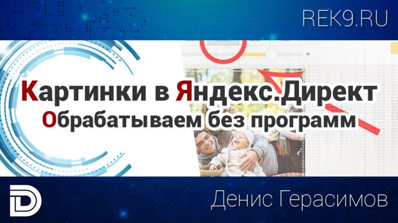 Заставка к видео - Картинки Яндекс.Директ