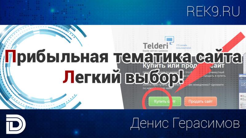 Заставка к видео - Прибыльная тематика сайта. Легкий выбор!
