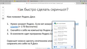 Интерфейс Яндекс.Диск