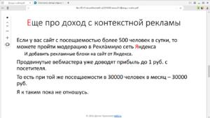 Про блоки рекламной сети Яндекса