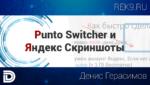 Пунто Свитчер и Яндекс Скриншоты