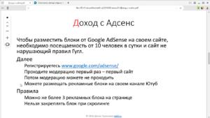 про гугл адсенс